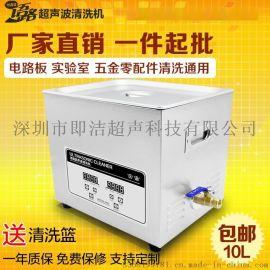 小型超声波清洗机 五金清洗机实验室 医用仪器设备清洗机YL-040S