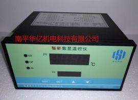 TDS-W3221智能数显温控仪WP-C温度监测仪