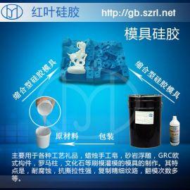 硅胶液体硅胶模具硅胶白色硅胶工艺品模具硅胶原材料