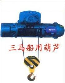 三马船用电动葫芦(CD1-H,HD1-H型)