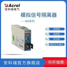 安科瑞 4-20MA信号隔离器 BM-AI/IS 交流电流隔离器
