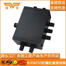 带端子防爆防腐接线箱BJX铸铝防爆接线箱bjx隔爆型仪表配电箱