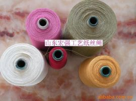 纸丝线,纸纱线,环保线,植物线,细纸绳,纺织纸纱线,纸条线