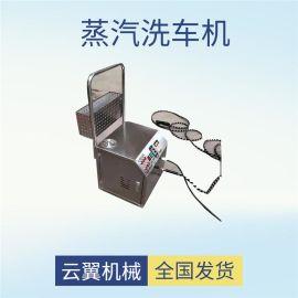 汽车洗车机高压蒸气清洗机 蒸气式节能洗车设备无水洗车设备
