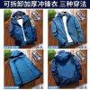 防風保暖可拆卸兩件套衝鋒衣,三合一騎行服登山服,工