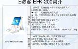 EFK-200访客机中软门卫访客管理福建宁国市