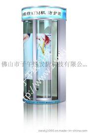 廣東子午線ZWX自動櫃員機防護艙 廣東銀行ATM機防護艙 廣東銀行自助提款機防護艙