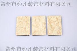 专业生产 金花米黄花纹板3.0mm厚5丝 常州外墙铝塑板 常州铝塑板