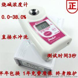 氢氧化钠浓度检测仪 爱拓烧碱浓度测定仪 强碱浓度计PAL-40S
