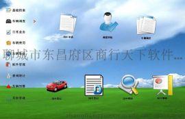 企业车辆管理软件网络版 车辆管理系统 超强 企业管理好帮手