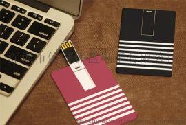 卡片u盘 名片造型USB随身碟 超薄防水u盘