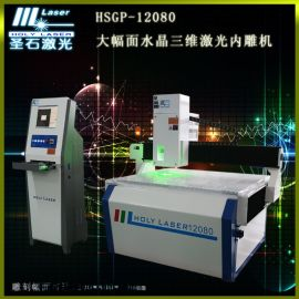 HSGP-12080高频玻璃水晶 3d激光内雕机