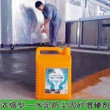 地衛士固化劑 解決水泥標號過低造成地面翻沙起灰現象