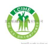 2018中國國際健康產業博覽會(北京)