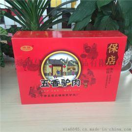 高端食品礼盒包装厂家新品设计精美驴肉包装盒