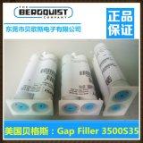 选择进口导热凝脂/导热胶就选GapFiller3500S35贝格斯品牌