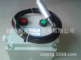 秦川热工FZQ-102防爆火焰检测器