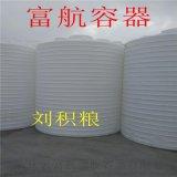 20噸塑料桶富航20立方防腐水箱20噸大水桶