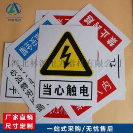 厂家直销 pvc标识牌 电力安全警示牌