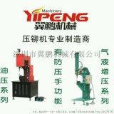 中國壓鉚機製造基地 全型號多規格壓鉚機製造銷售 大型壓鉚機生產公司