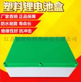 锂电池塑料外壳