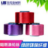 金霞化纤 有色阻燃涤纶丝 阻燃色丝 DTY低弹丝
