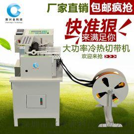 宸兴业CXY-160W全自动冷热立式织带切带机