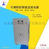 直流电源85v3000a厂家直销稳压恒流源