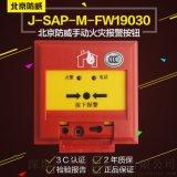 防威手報按鈕FW19030 北京防威手報按鈕