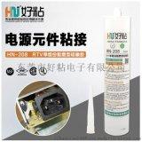 电源组件阻燃粘接好粘厂家推荐HN208密封硅橡胶