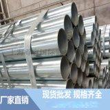 镀锌管 消防钢管 穿线管 国标镀锌管