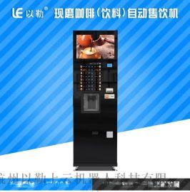 浙江具有规模的自助现磨咖啡机生产基地
