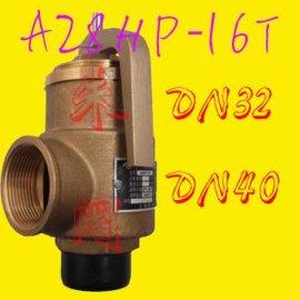 进口空压机安全阀A28HP-16T、大连氨用安全阀、沈阳安全阀