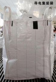供应导电集装袋-思源塑业生产导电吨袋厂家