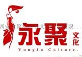 西安永聚结礼仪模特 活动策划 商务接待 会议会展 演出舞蹈