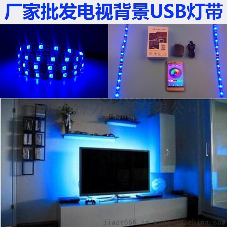 2017新款電視背景燈USB APP藍牙控制氛圍燈 LED燈帶 背景燈條