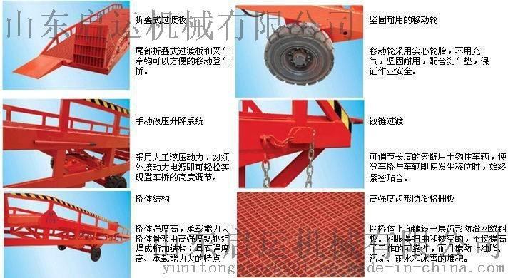 移动式登车桥移动液压登车桥液压升降机升降平台高空作业车