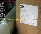3M5#耐高温聚酯薄膜胶带,3M5#太阳能定位胶带、3M太阳能定位胶带,3M UV-1太阳能电池板胶带