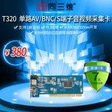 同三维T320 AV/S端子/BNC+左右声道音频#40流媒体模拟视频采集卡
