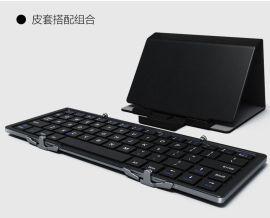 HB066 雙向摺疊的三系統通用藍牙鍵盤