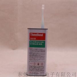 供应现货日本三键TB1401B绿色螺丝胶,小支包装