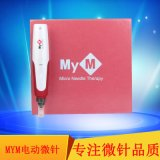 韓國正品MYM電動微針按摩筆 廣州專業微針廠家直銷
