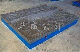 防锈平板    铸铁平台   品质保证