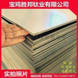 供应**钛板  tc4钛合金板  板式换热板 材质优良 性能稳定