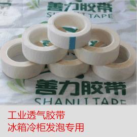东营无纺布透气胶带/天津工业微孔透气胶带/冰箱冷柜发泡专用透气