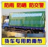 专业订制加厚汽车防雨篷布重卡货车尾箱优质防水帆布新品订做尺寸