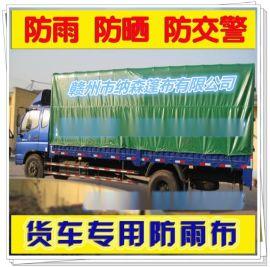 专业订制加厚汽车防雨篷布重卡货车尾箱**防水帆布新品订做尺寸