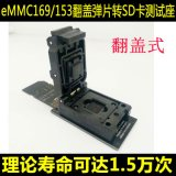 eMMC169/153转SD测试座 编程器 BGA169 socket 手机字库读写座
