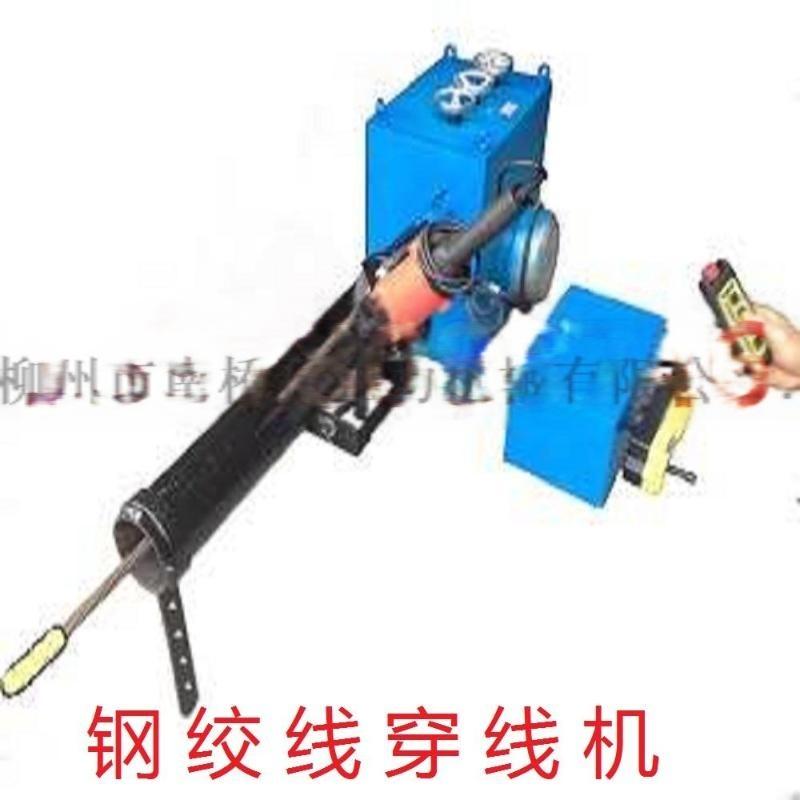 柳州NS28制梁场穿线机,遥控穿线机,钢绞线穿束机