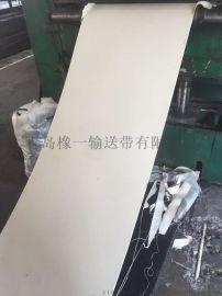 白色橡胶输送带 白色传送带